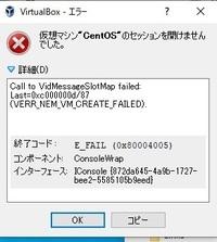 Oracle VM VirtualBoxでCentoOSを起動ができません。  起動したら何故かエラーがでます。 エラー「Call to VidMessageSlotMap failed: Last=0xc000000d/87 (VERR_NEM_VM_CREATE_FAILED).   終了コード :  E_FAIL (0x80004005) コンポーネント:  Conso...