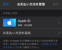 iTunesカードのコードを入力して2000円入れたのですが、そこからAppleIDにチャージする方法がわかりません。写真のAppleIDを押して「入金する」というボタンを押すと写真の状態に戻ってループして しまいます。初め...