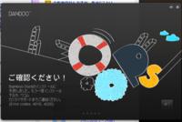 WACOMのBAMBOOペンタブレットを再インストール中、以下の画像のようなエラー画面が表示されBamboo Dockだけインストールできなくなってしまいました。 以前は問題なくインストールできていたんですが; 正直Bamboo Dockはついでになんとなくインストールしていただけで使用したことはなかったのですが、Bamboo Dockはペンタブと一緒にあったほうがいいソフトですか?