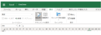 エクセルで ページレイアウトのタブが表示されません。 また、表示タブをクリックしても 標準、改ページビュー、ページレイアウトなどのアイコンが表示されません。 どうすれば ページレイアウトタブ、や 上記のアイコンを表示するようにできますか?