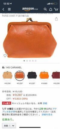 彼女の誕生日プレゼントにイルビゾンテの財布をプレゼントしようと思っています。 この財布の場合、女性の人はどんな色を好みますか? 参考に知りたいので、教えてくれると嬉しいです!  ※Amazonで買う気はありません。見ているだけです笑 ※がま口財布が欲しいと言っていたのでこれにしました