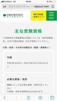 地方公務員上級・行政職(都庁)について。 公式サイトを確認してもよく分からないのですが、平成4年7月生まれの場合は、今年の5月と来年の5月、両方受けられるのでしょうか?  ただ、他のサイトでは入庁すると...