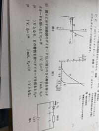 電子回路 ダイオードの問題です。 この(6)〜(11)の答えを教えてください!