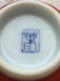 焼き物の裏印の窯元、作者を教えてくださいm(_ _)m