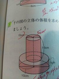 立体の体積の問題について質問があります。  画像3の求め方を教えて下さい。  ご回答お願いします。