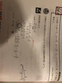 解答4行目の印がある6ってどこに消えたんですか?