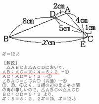 解説の下線部がAB:AC=10:4とありますが、なぜ10:5ではないのでしょうか。 詳しく教えてください。 よろしくお願いします。