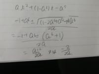 このtの関数の途中式、解は正しいですか?