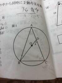 円の性質 中学数学の問題です。 AB=AC、角BAC=40度のときの角xの大きさを求め方を教えてください。