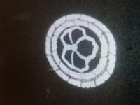 家紋についてです。 私の祖父は佐賀の鍋島の分家出身らしく これが家紋だと言っているのですが これはどこの家紋かわかりますか?   祖父のルーツを辿っています。