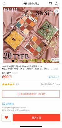 Qoo10に売ってある中国コスメって安全ですか? こんなカラーが入ってるパレットならQoo10でも安くて1500円、普通は2~3000すると思うんですが700円とか2~300円で売られてるものもあるので訳ありなのかな?と思いレビューを見たらみんなちゃんと届いてるし、色も綺麗そうで一見普通のアイシャドウパレットって感じなのでなにも問題ないのでしょうか? これ明らかにあれのパクリだろ!!て思うほ...