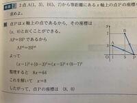 数学2です この問題でAP=PBまでは分かるんですけど、なんで二乗するンですか?