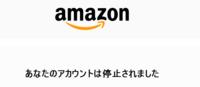 怪しげな電子メールが届きました。アマゾンのアカウントが停止されたそうです。 でも、本当にアマゾンからのメールでしょうか?   アドレスは[noreply@youtube.com ]です。