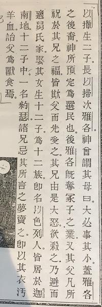 旧約聖書 出エジプト記の一部なのですが、日本語訳を教えてください。お願いします…!