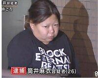子供を虐待した疑いで逮捕された28歳の女性が可愛すぎると話題になっていますが、大阪府箕面市の無職・筒井麻衣被告(28)の顔を見て可愛いと思いますか?