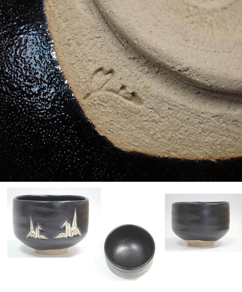 茶道の茶碗などの窯印や在印に詳しい方、また教えてください。 今回は、この黒茶碗なのですが、 購入する時に、特に名前らしきものが無かったので、 どの作家の印なのか、字の形に見えないので、解りません...