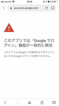 Googleにログインしようとするとこうなるのですが 解決策はないですか?