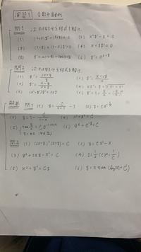 微分方程式 問1の4以降と問2教えて欲しいです
