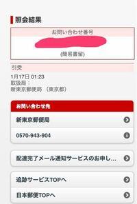 簡易書留の追跡をした所。 昨日午前01:23に新東京郵便局で 引受となっていました。そして 今現在も引受のままなのですが。 当方、京都なのですが。  この場合、いつ届くか分かる方 いらっしゃいますか  本日中に...