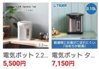 タイガーの電気ポットが右のシリーズの方が1500円近くも高いのですが、何か大きな違いがあるのでしょうか? ネットの公式ショップなので、この値段から25%ポイントで戻ってきますが、 大きいスーパーや電気屋の方...