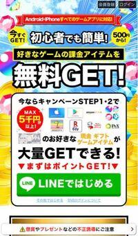 ポイントサイトというものを見つけたのですがこのサイトは安全ですか? (https://galoo.jp/promotion_index_blank29.html?ic=as_as_fg&af=7dca141579400083)
