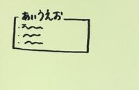ワードのテキストボックスで、写真のように 題名(1文)だけ囲まないことはできますか? 説明が下手ですみません