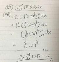 二重積分の問題です。答えになりません。どこが間違ってますか?