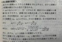 ③④の交点Hの座標(Xo,Yo)は連立すれば求められますか? 連立しても出来なかったので、解き方教えてください!!