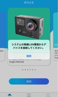 アクションカメラアプリのEz iCamを開くとこれが出てきます。どうすれば接続できるのですか?