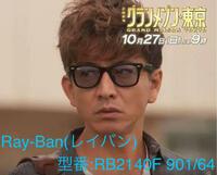 『グランメゾン東京』で 木村拓哉(キムタク)さんが掛けている Ray-Ban(レイバン) RB2140F 901/64 のサングラスを購入した方にお聞きしたいのですが 使用中、 車に乗った時日差しが眩しく感 じますか? 価格...