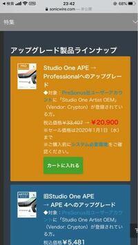 Studio One ARTIST piaproedition(初音ミクV4X付属)からprofessional4にアップグレードすることは可能ですか??