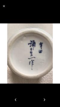 この画像、陶器の瓶なのですが、この作者や名称、有田焼?九谷焼?どのようなものなのか、価値がお分かりになる方おられたら教えてください。