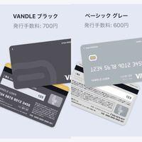バンドルカードリアルとバンドルカードリアル+の違いを理解し私はバンドルカード+にしようと手続きしていたのですが700円と600円の物がありその違いが分かりません。