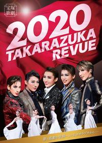 宝塚 2020年のビジュアルで、 華優希さん 珠城りょうさん 美園さくらさん 舞空瞳さん が着ていらっしゃるお衣装がいつのものか教えてください。