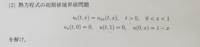 熱方程式の初期値境界値問題で自分の解答が不安で合っているか見ていただきたいです…… 式が添付できませんが、自分の過程と答えを下に書いておきます。  まずxとtで変数分離し、定数λを使ってxを先に求めます。λの正負で場合分けし、λ<0となるときのみ非自明解が存在し、tも求める。これは特殊解で求める解は重ね合わせで、 u=ΣCne^-(n+1/2)^2 π^2 t cos(n+1/2)πx...