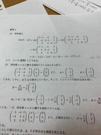 大学1年生です。 明日、線形代数のテストがあるのですが写真の下線部のpとqの求め方がわかりません。 御時間がある方回答お願いします。