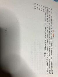 公務員試験です この問題の解き方教えてください。