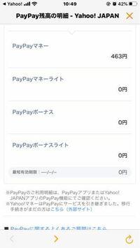 PayPayボーナスライトが付与されましたと通知は来るのですが、何処に付与されてるのでしょうか? ヤフージャパンIDとの連携とやらは出来てます。  画像載せてます。