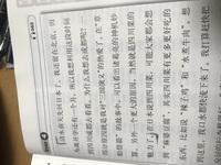 中国語の課題での質問です。  写真にて、カッコが書いてある範囲(清水〜魅力了まで)の日本語訳がわからない状態です。  どなたかわかる方いらっしゃいましたら教えて頂きたいです。宜しくお 願い致します。