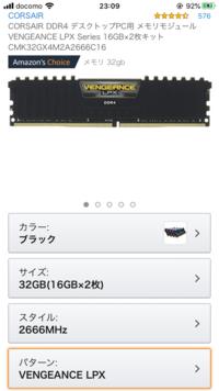 メモリの適合について 現在私のPCのメインメモリにはDDR4-2400 4GB×2と書いてあるのですが、メモリの増設をしたいと思っています。 そこで写真の物は適合するかどうか分かりますか? よろし くお願いします。