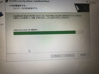 ウイルスバスターがアンインストールできません。 公式サイトをみるとこの画面の後にアンインストールというボタンが出てくるはずですが解凍後勝手に終了してしまいます。