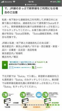 東京都区内までの新幹線切符で東京に行き、新宿まで中央線で行き、そこから小田急に乗り換える(小田急の連絡改札を使って)のですが、、、Suicaはどこでタッチすればいいですか?新宿?新幹線の切符だけで新宿まで...