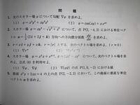 ベクトル解析の方向微分係数の問題です 問2が分かりません 教えてください