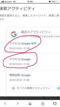 Googleの検索アクティビティで画像のように表示されるのはどういう操作をした場合でしょうか? パソコンでGoogle検索を利用した時ですか?