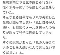 この、佐々木琴子ちゃんと生駒ちゃんの件は本当ですか?