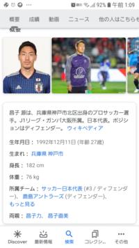 昌子源とググってみたら ガンバ大阪所属と書いてありました! もう決定ですね! 決定って言うことでいいんですかね?