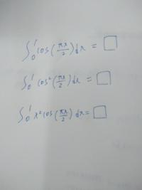 この3つの積分計算の解き方教えてください。