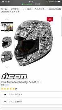 ドラッグスター250の白に乗る予定なのですが、 アメリカンバイクと言えばジェットヘルメットが定番だと思います。 ですが、安全面などを考えて私はフルフェイスにしようと思っています。 このヘルメットは合いませんか?おかしいですか?泣