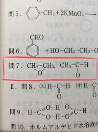 有機化学の構造異性体についての質問です。 下の写真(赤枠で囲った部分)は、C2H4Oの全ての構造異性体を構造式で書け。という問題の解答なのですが、エチレンオキシドとアセトアルデヒドしかないのはどうしてです...