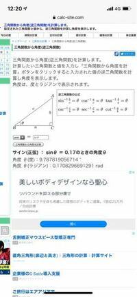 計算過程が知りたく質問させて頂きます。 sinθ=0.17より角度θを算出すると θ=0.17...radとなります。  換算してくれるのでとても助かりますが その計算過程が知りたいです。  簡単な質問かもしれませんが ご回答お願いできますでしょうか